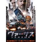 ヴァーサス DVD