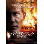 パイロマニアック 〜炎の中の獣〜 DVD