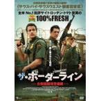 ザ・ボーダーライン 合衆国国境警備隊 DVD