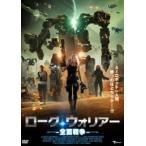ローグ・ウォリアー 全面戦争 DVD