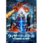ウィザード・バトル 氷の魔術師と炎の怪物 [DVD]