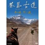 茶馬古道 もうひとつのシルクロード 命の道、祈りの道 DVD