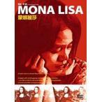 モナリザ DVD