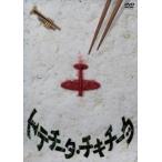 トテチータ・チキチータ DVD