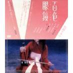 椎名林檎/短編キネマ 百色眼鏡 DVD