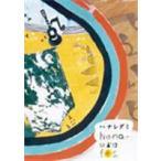 ハナレグミ/hana-uta fes. DVD