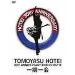 "布袋寅泰/30th ANNIVERSARY ANTHOLOGY III""一期一会"" DVD"