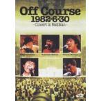 オフコース/Off Course 1982・6・30武道館コンサート(期間限定) ※再発売 DVD