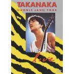 高中正義/JUNGLE JANE TOUR LIVE(期間限定) ※再発売 DVD