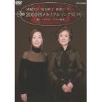 由紀さおり・安田祥子 童謡コンサート 2000回メモリアルソング集 歌いつづけて二十年の軌跡 DVD