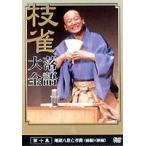 桂枝雀 落語大全 第十集 DVD