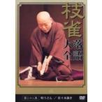 桂枝雀 落語大全 第二十二集 DVD