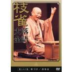 桂枝雀 落語大全 第二十六集 DVD