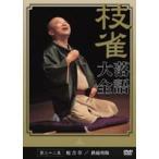 桂枝雀 落語大全 第三十二集 DVD