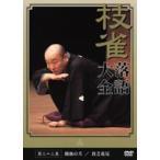 桂枝雀 落語大全 第三十三集 DVD