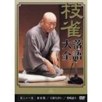 桂枝雀 落語大全 第三十六集 DVD