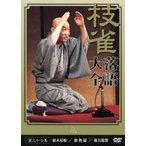 桂枝雀 落語大全 第三十七集 DVD