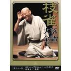 桂枝雀 落語大全 第三十八集 DVD