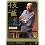 桂枝雀 落語大全 第三十九集 DVD