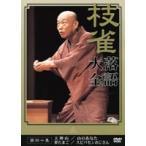 桂枝雀 落語大全 第四十集 DVD