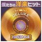 僕たちの洋楽ヒット デラックス 7 1983 84 CD