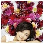 薬師丸ひろ子/歌物語 CD