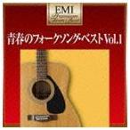 (オムニバス) 青春のフォークソング・ベスト Vol.1(超低価格盤) CD