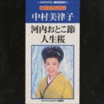 中村美律子 / 河内おとこ節/人生桜 [CD]
