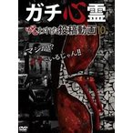 ガチ心霊 呪われた投稿動画10 DVD