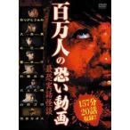百万人の恐い動画 〜最恐実話怪談〜 DVD