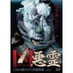 凶悪霊 13本の呪われた投稿映像 Vol.4 [DVD]