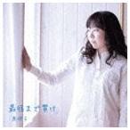 恵律子 / 最後まで貫け [CD]