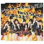 アップアップガールズ(仮)/Next Stage/あの坂の上まで、 CD