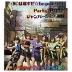 アップアップガールズ(仮)/(仮)は返すぜ☆be your soul/Party! Party!/ジャンパー!(通常盤) CD