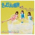 バニラビーンズ/コップのフチ子公式ソング きっといい場所(フチ)/絶対パンティーライン(正式非公認ソング)(通常盤) CD