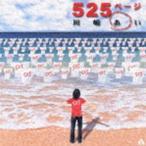 川嶋あい / 525ページ [CD]