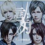 ALDEBARAN / 言刃-コトバ-(Type-B) [CD]