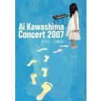 川嶋あい/Ai Kawashima Concert 2007 足あと [DVD]