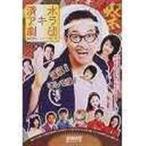 清水アキラ劇団 鳶の源さん シリーズ 第一弾 DVD