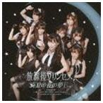 放課後プリンセス / 真夏の夜の夢(E-type) [CD]