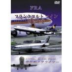 ドイツ マイン国際空港 [DVD]