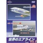 Boarding 世界のエアライン -8 [DVD]