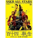 SSKB ALL STARS Anniversary Live 【百十四の執念】 [DVD]