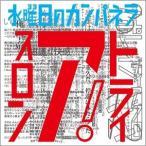 水曜日のカンパネラ/トライアスロン CD