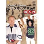 watari&Okiramの簡単・上達 ヒップホップ 超入門 DVD