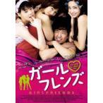 ガールフレンズ  DVD