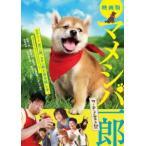 映画版 マメシバ一郎 フーテンの芝二郎 DVD