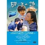 切り子の詩 DVD