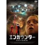 エンカウンター 地球外侵略者 [DVD]