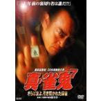 真・雀鬼7 DVD
